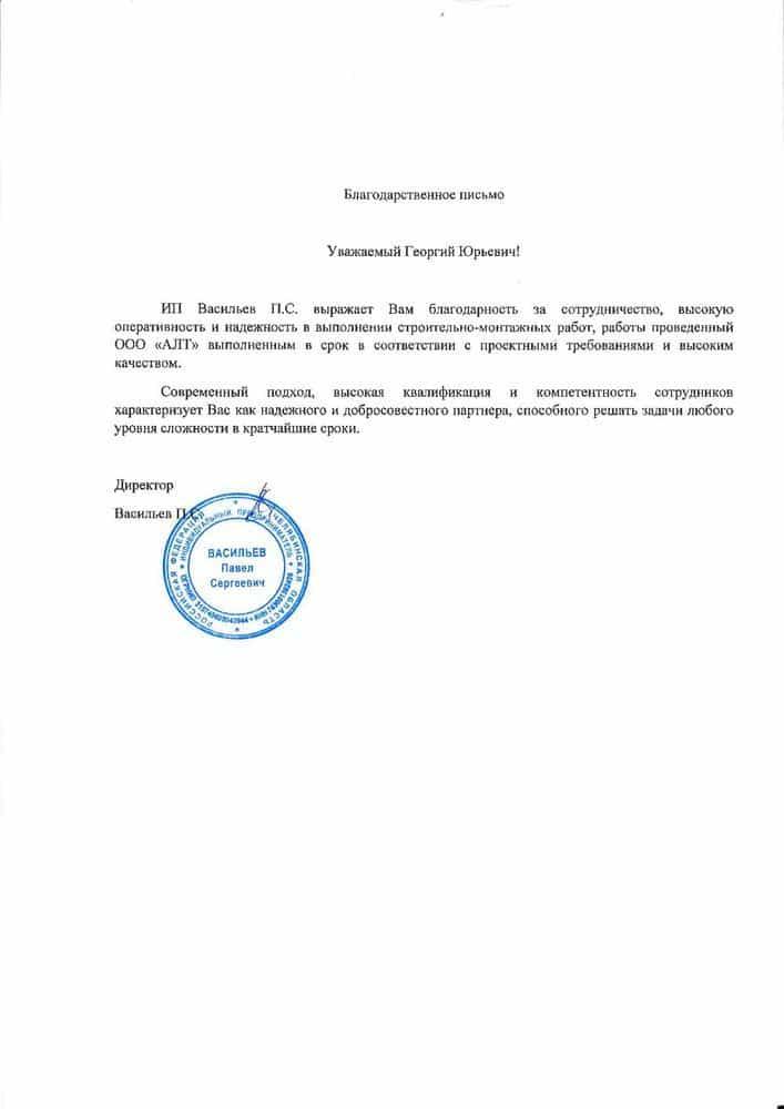 Отзыв от ИП Васильев